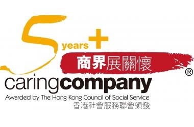 德泰5+ Caring company_1